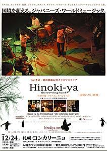 ひのき屋札幌公演