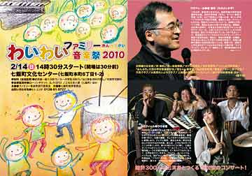 わいわいファミリー音楽祭2010