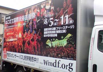 芸術祭トラック