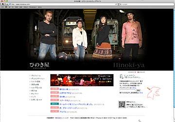 ひのき屋のホームページ