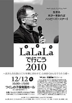 LaLaLaで行こう2010