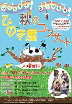 ひのき屋秋のコンサート