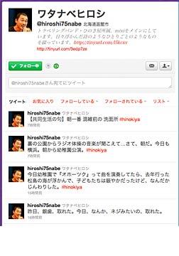 ワタナベヒロシ on Twitter