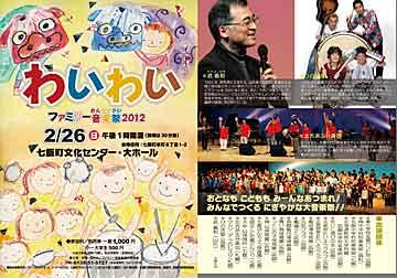 わいわいファミリー音楽祭2012