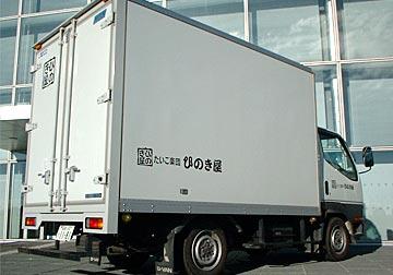 ひのき屋トラック