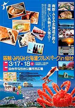函館・みなみ北海道グルメパーク in 仙台