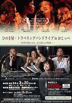 ひのき屋・トラベリングバンド ライブ in おこっぺ