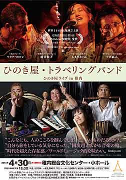 ひのき屋・トラベリングバンド in 稚内