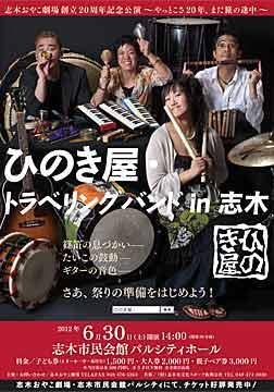 ひのき屋トラベリングバンド in 志木