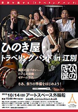 ひのき屋・トラベリングバンド in 江別