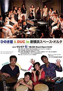 ひのき屋&DUC in 新横浜スペース・オルタ
