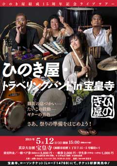 ひのき屋・トラベリングバンド in 宝皇寺
