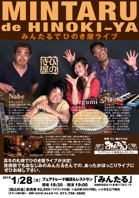 みんたる de ひのき屋ライブ!