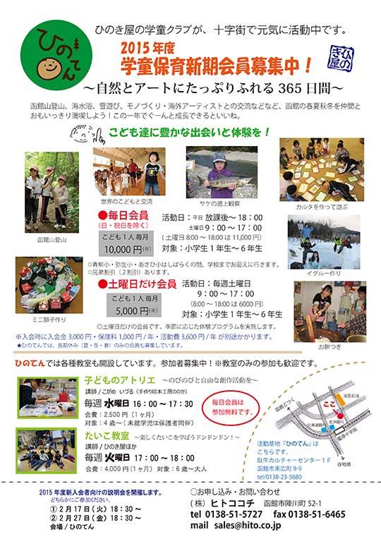 学童クラブひのてん2015年度新規会員募集中!