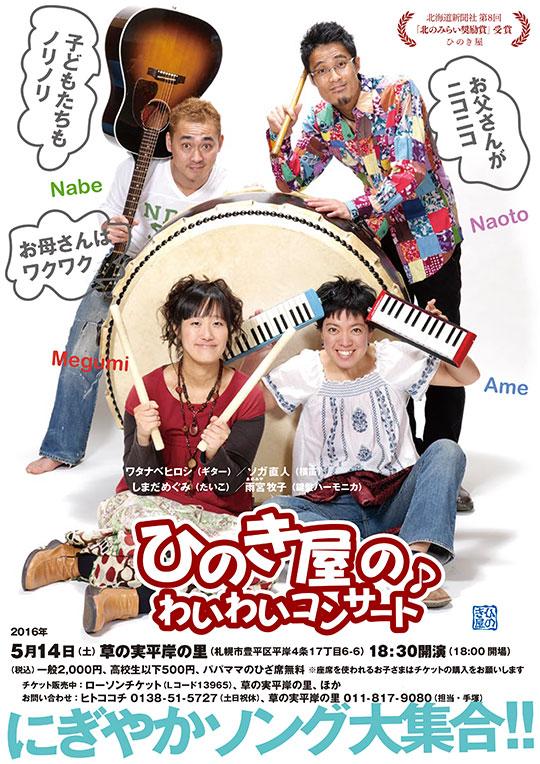 ひのき屋のわいわいコンサート・札幌公演