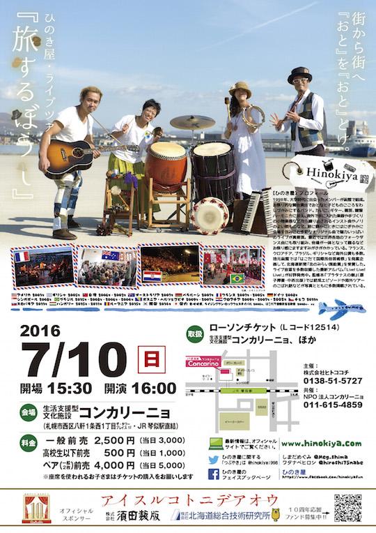 ひのき屋「旅するぼうし」札幌公演